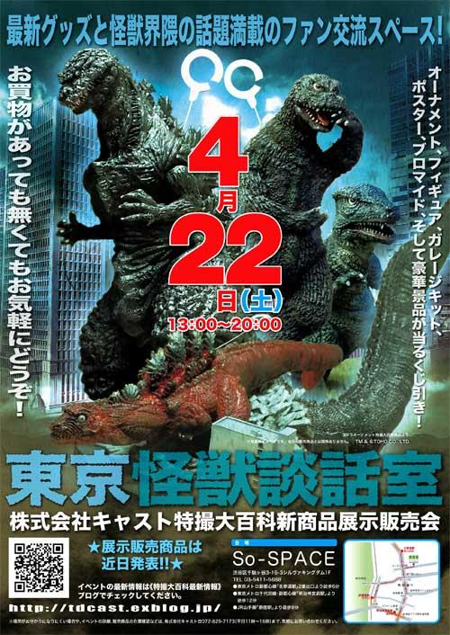 4月22日(土)東京怪獣談話室開催!_a0180302_1658258.jpg