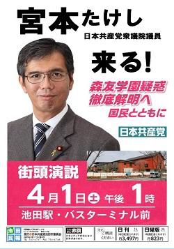 森友疑惑するどく追及!宮本たけし衆院議員が池田に参ります_c0133503_19122097.jpg