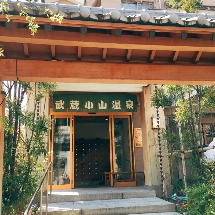 武蔵小山 銭湯&とんかつ_d0138811_14220929.jpg