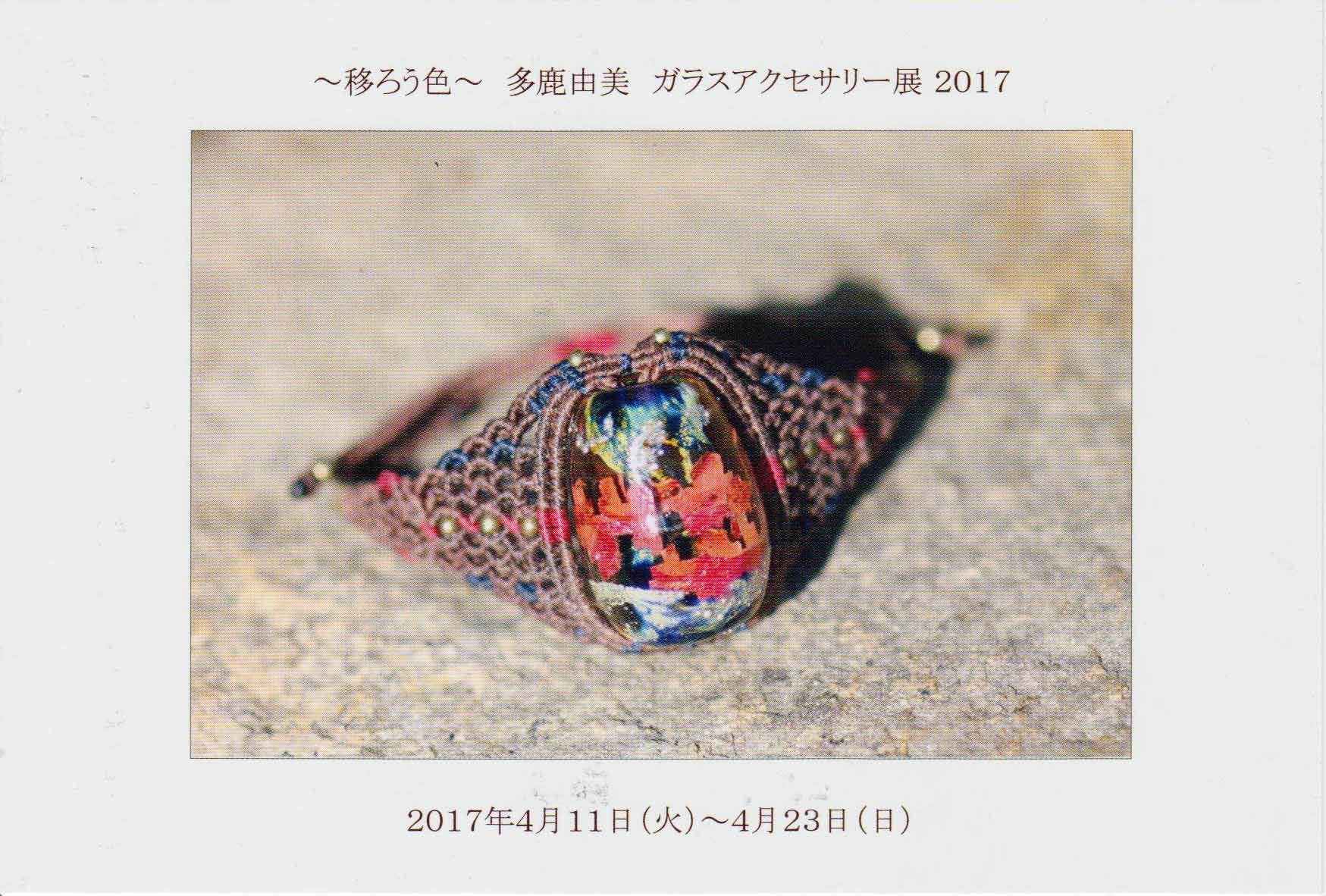 ガラスアクセサリー展2017_a0163516_05082288.jpg