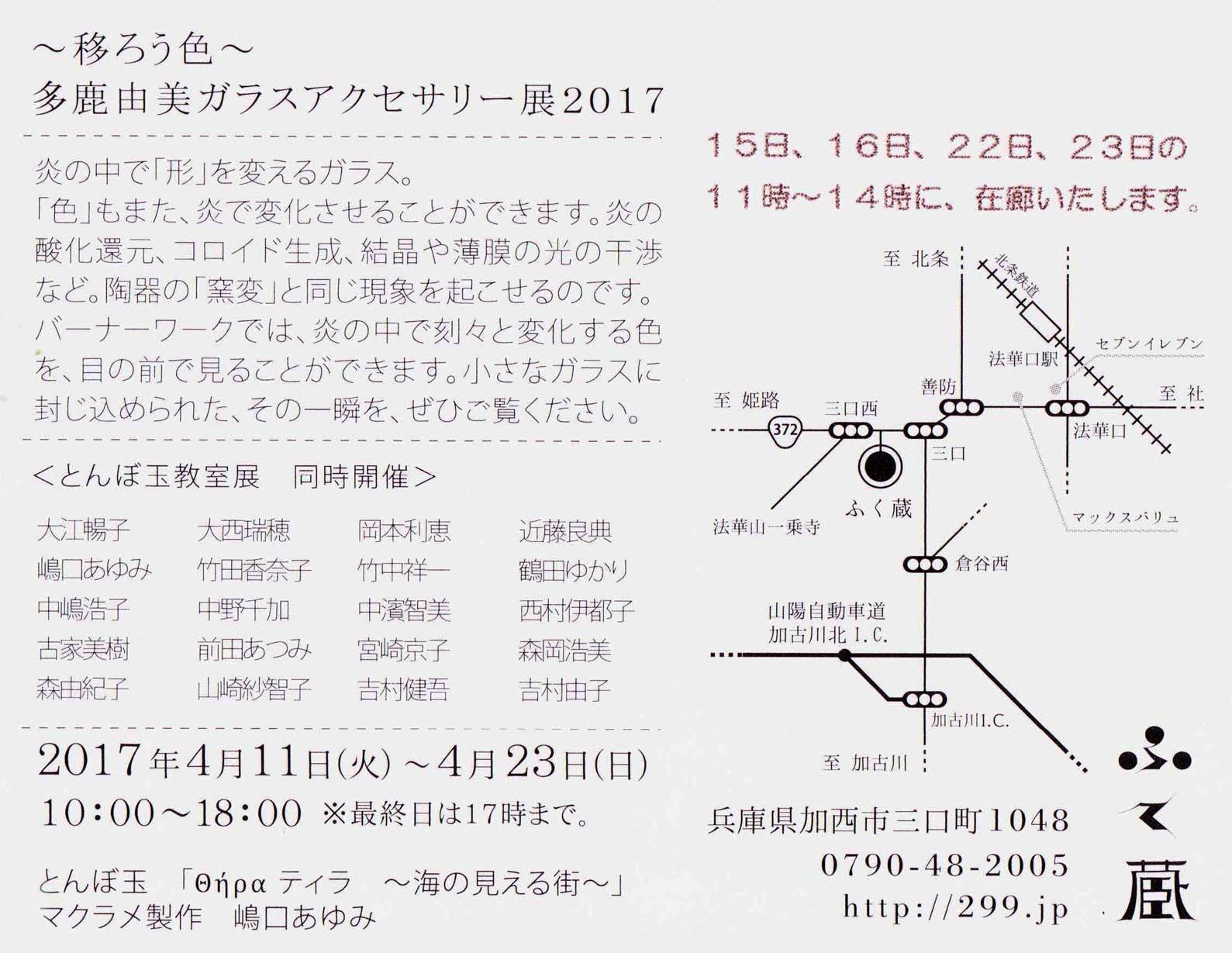 ガラスアクセサリー展2017_a0163516_05083624.jpg