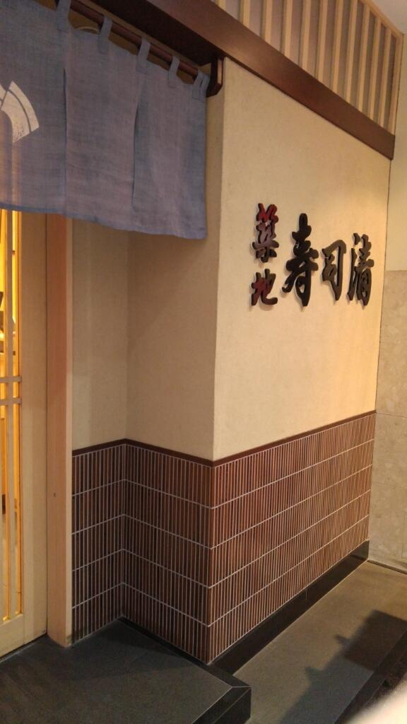 築地寿司清渋谷店_c0124528_18291920.jpg