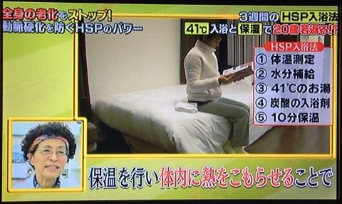 /// HSP増加に湯村温泉は最適 体温上昇で健康になる ///_f0112434_16394690.jpg