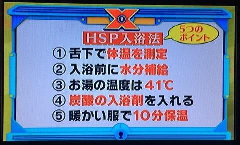/// HSP増加に湯村温泉は最適 体温上昇で健康になる ///_f0112434_16404926.jpg