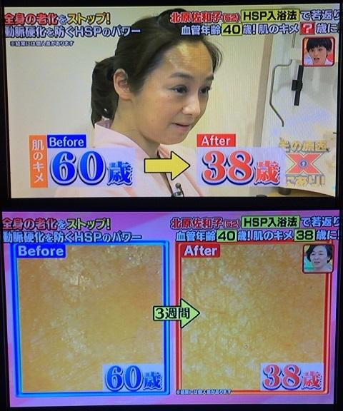 /// HSP増加に湯村温泉は最適 体温上昇で健康になる ///_f0112434_16413602.jpg