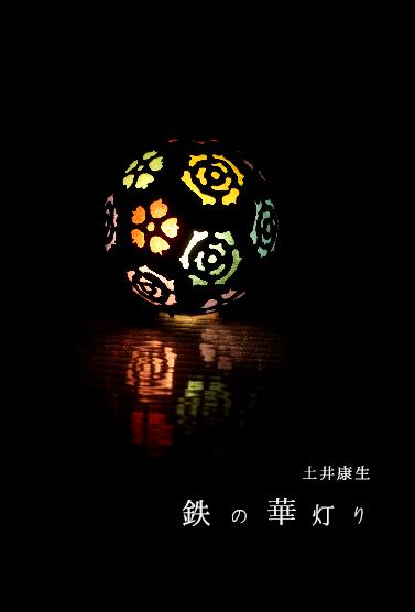 土井康生 鉄の華灯り展 3月31日(金)~_b0237338_09061393.png