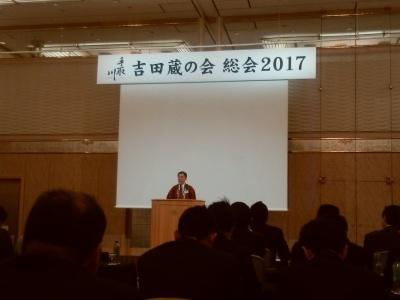 吉田蔵の総会に行ってきました_e0037439_11524044.jpg