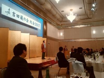吉田蔵の総会に行ってきました_e0037439_11570665.jpg