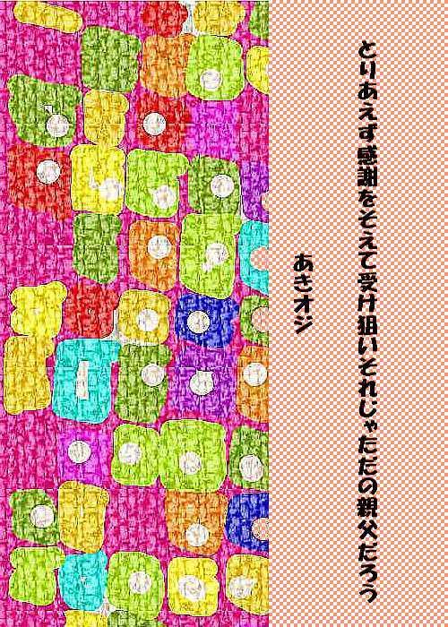 f0117041_17092016.jpg