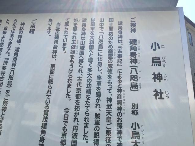 警固散歩 小烏神社  salala 4月のサロン空き状況_f0140145_09461882.jpg