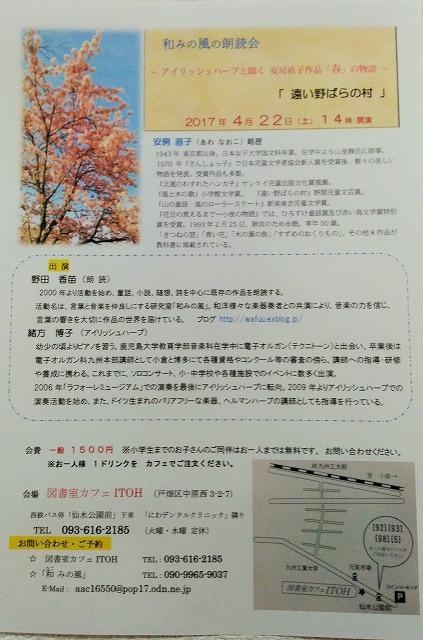 4月 朗読会のご案内_e0173350_20145224.jpg
