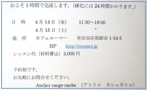 f0305451_14515349.jpg