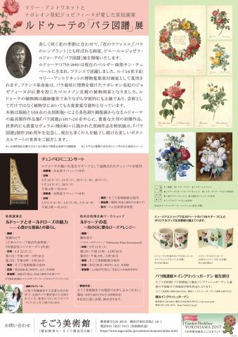 横浜で《ルドゥーテの「バラ図譜」展》が開催されます!_e0356356_11194813.jpg