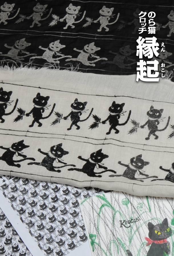 のら猫クロッチ x PJC 【日本橋三越本店 本館3階】_f0193056_19000629.jpg