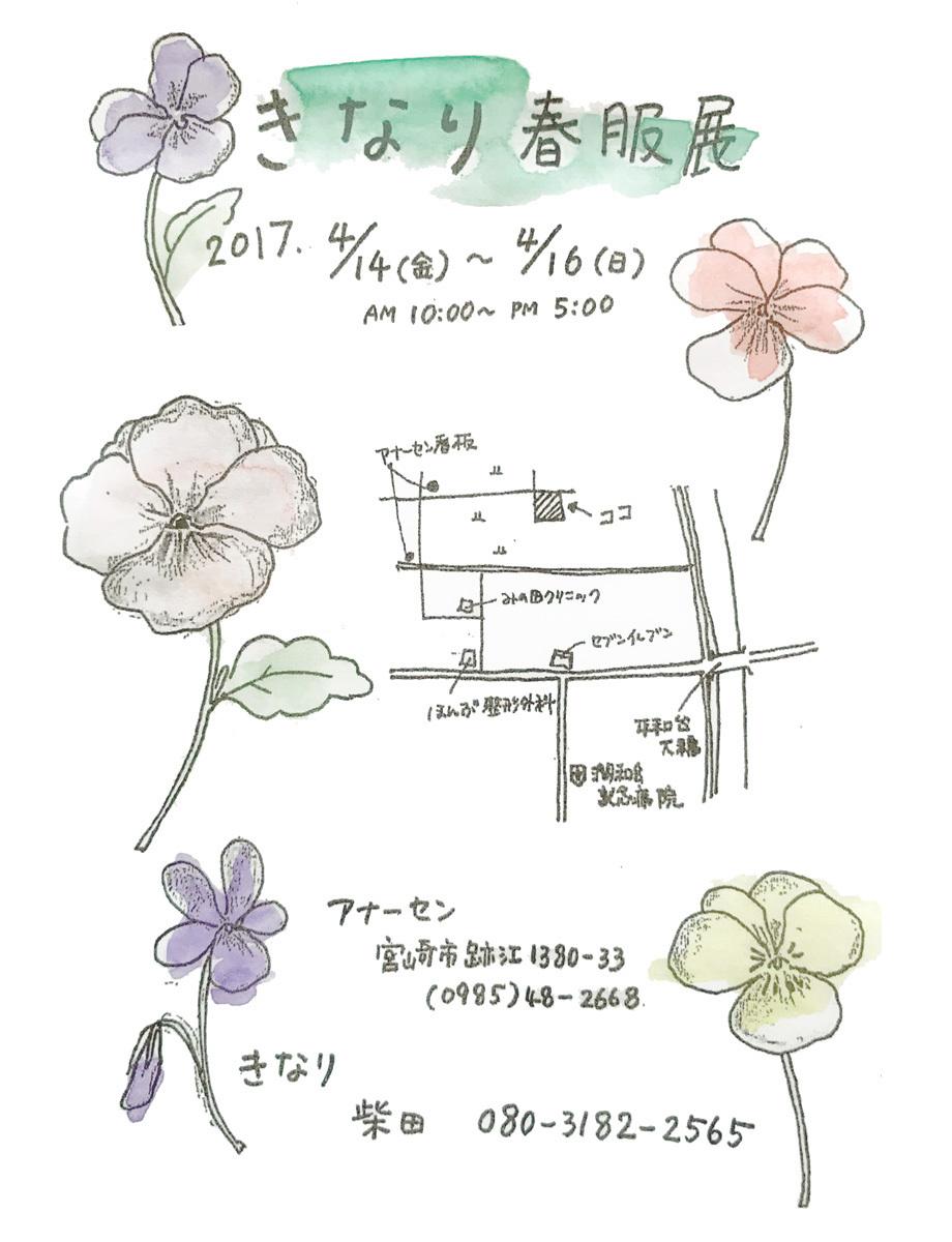 肌寒くて、桜がなかなか咲きませんが・・・・もうすぐ4月・・_b0137969_13070596.jpg