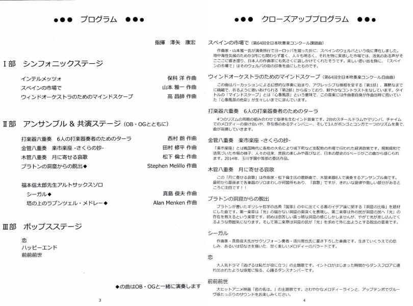 小平第三中学吹奏楽部第28回定期演奏会_f0059673_21581625.jpg