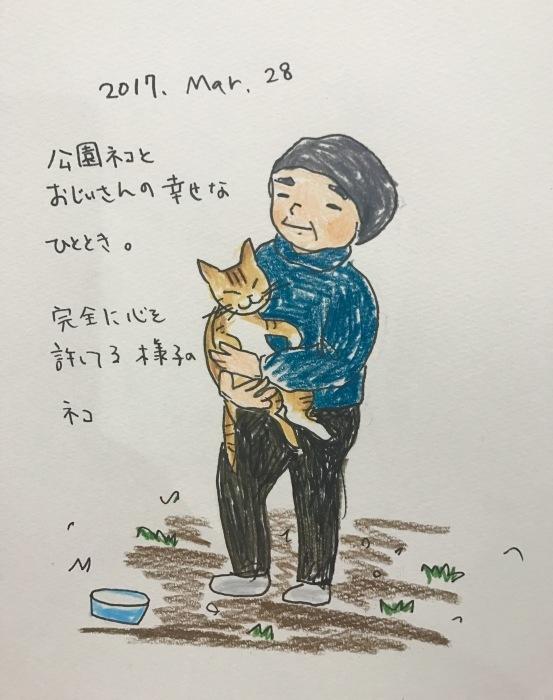 公園ネコとおじいさんの交流_f0072976_00140769.jpg