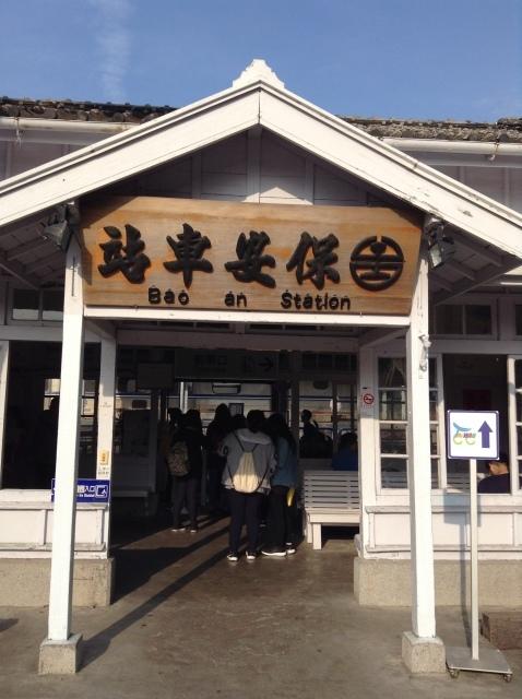 台湾で一番古いという台鉄保安駅で途中下車。_a0334793_23312545.jpg