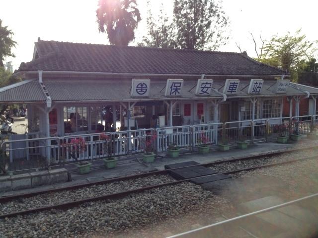 台湾で一番古いという台鉄保安駅で途中下車。_a0334793_23320493.jpg