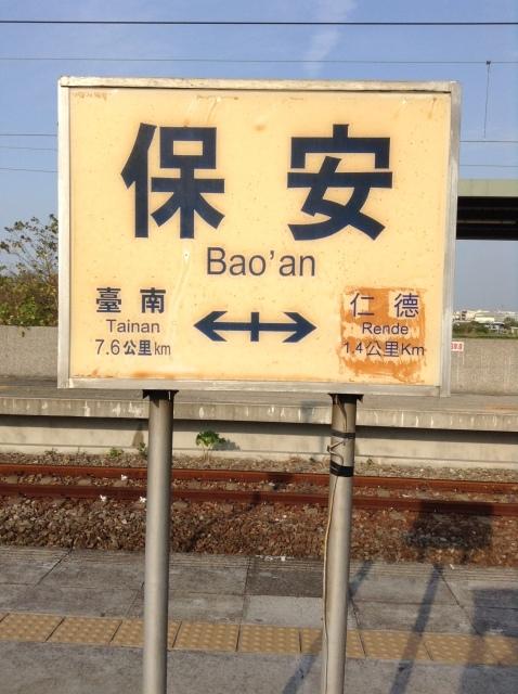 台湾で一番古いという台鉄保安駅で途中下車。_a0334793_23324123.jpg