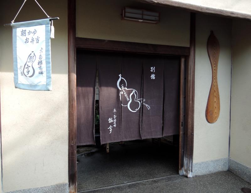 京都の至福の朝ごはんを体験♪_f0232994_1224814.jpg