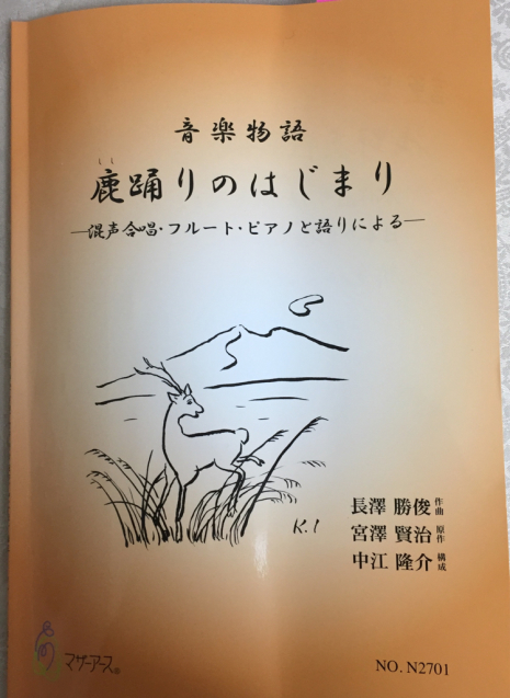 音楽物語「鹿踊りのはじまり」_f0144003_10083305.jpg