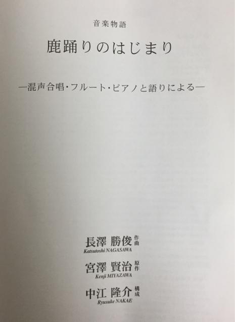 音楽物語「鹿踊りのはじまり」_f0144003_10083463.jpg