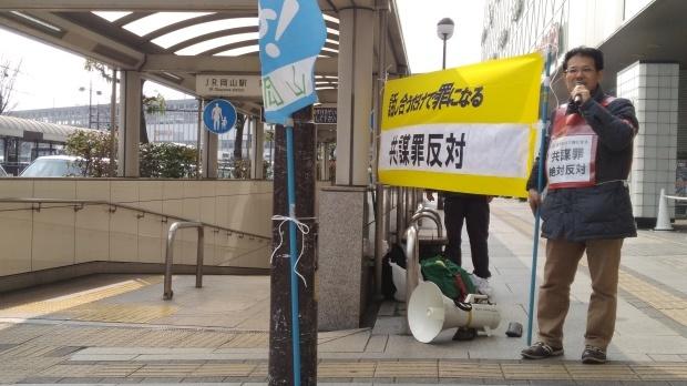 3月30日、岡山駅前で、とめよう戦争への道!百万人署名運動・岡山県連絡会で街宣。「話し合うだけで罪になる共謀罪」絶対反対!_d0155415_16372576.jpg