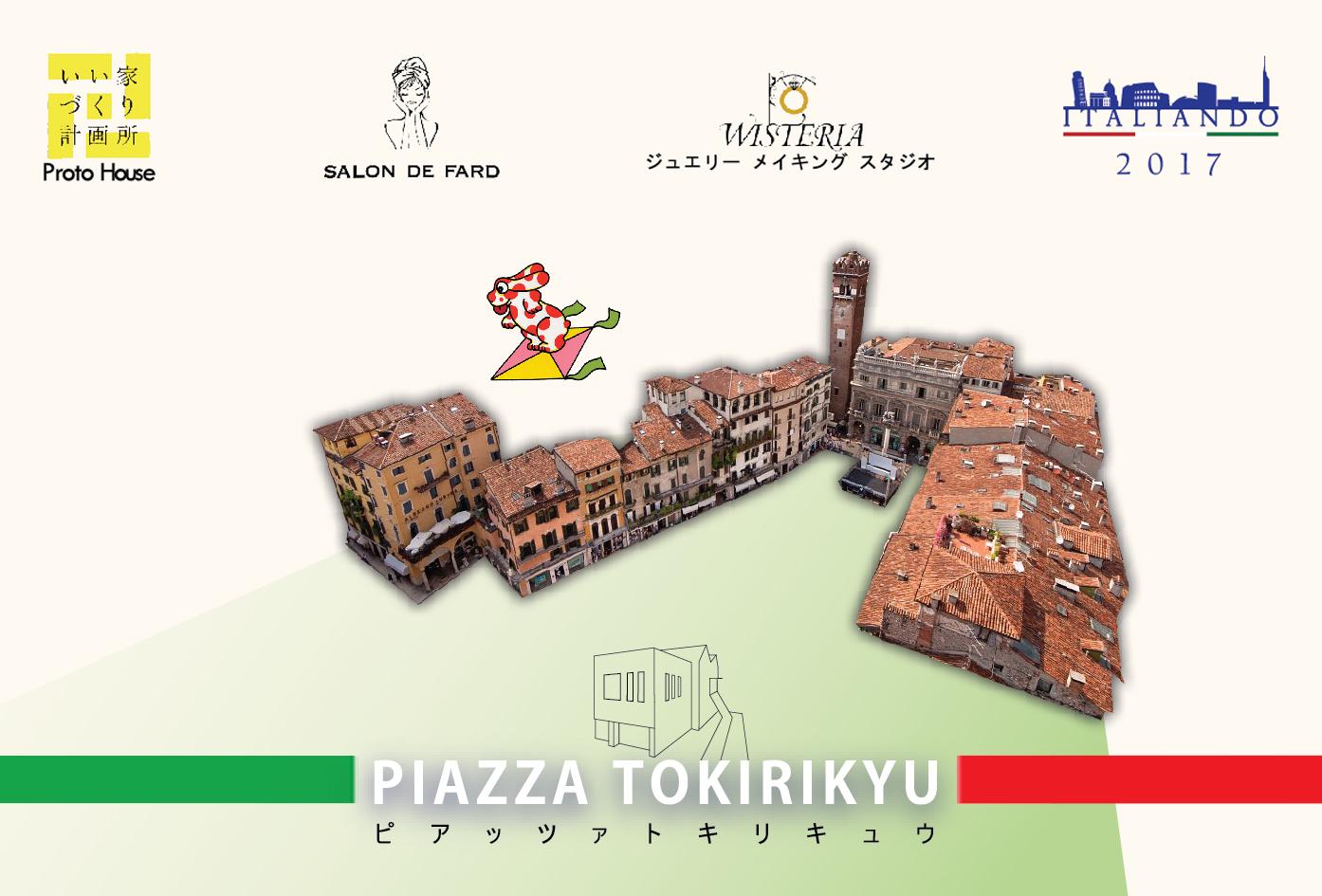 PIAZZA TOKIRIKYU - il Mercato ピアッツァ 季 離 宮_a0281139_10580107.jpg