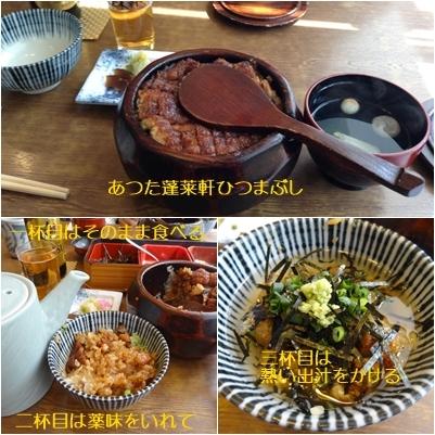 名古屋めし_a0084343_16474543.jpg