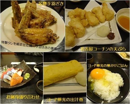 名古屋めし_a0084343_16480457.jpg