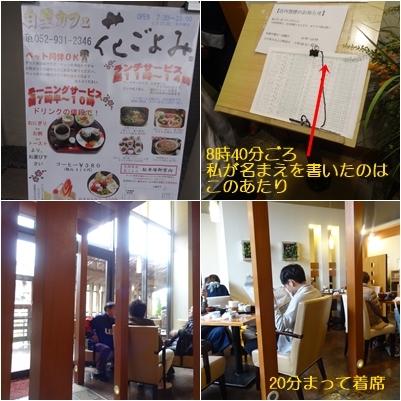名古屋めし_a0084343_16482412.jpg