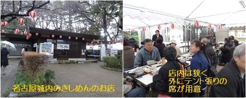 名古屋めし_a0084343_16484106.jpg