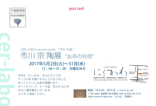 「にしかわ」のDMデザイン_e0226943_22561096.jpg