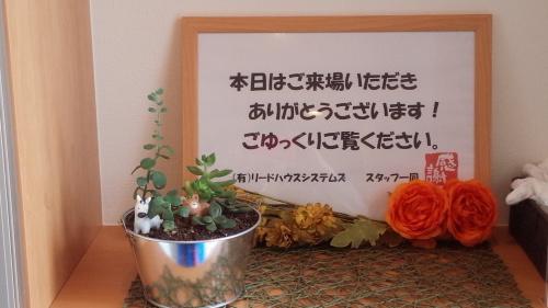 完成見学会のお礼と次回予告_a0322247_13504560.jpg