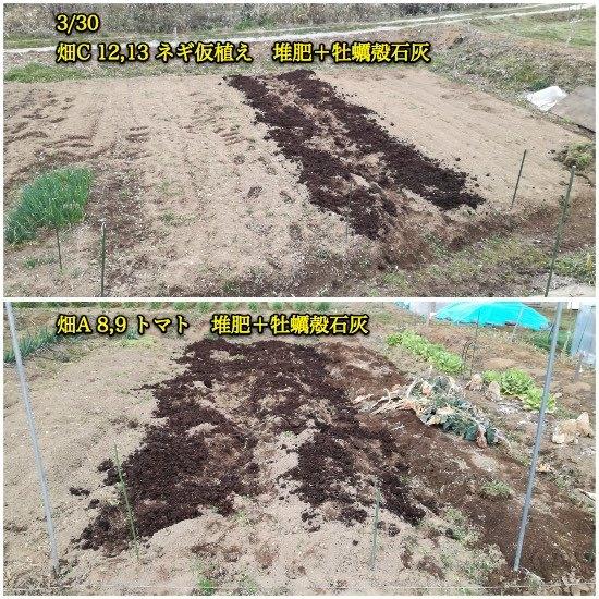 農作業の記録_c0063348_20583746.jpg