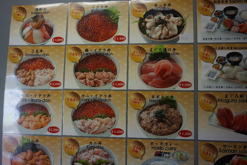 苫小牧の「海の駅ぷらっとみなと市場」と「 ほっき貝資料館」_c0112559_08355710.jpg