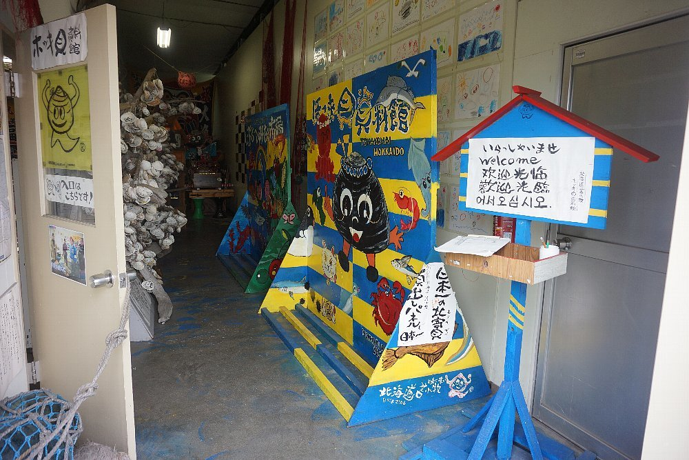 苫小牧の「海の駅ぷらっとみなと市場」と「 ほっき貝資料館」_c0112559_08391088.jpg