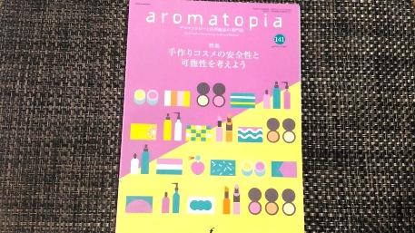 aromatopia141号_c0190960_7344110.jpg
