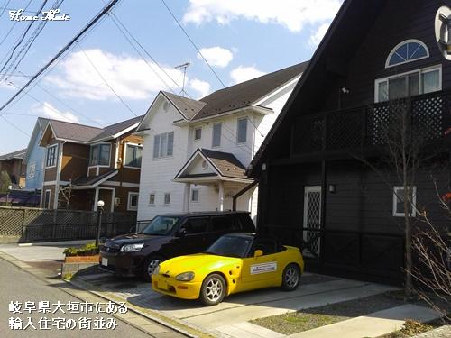 大垣市にある輸入住宅の街並み_c0108065_15261227.jpg