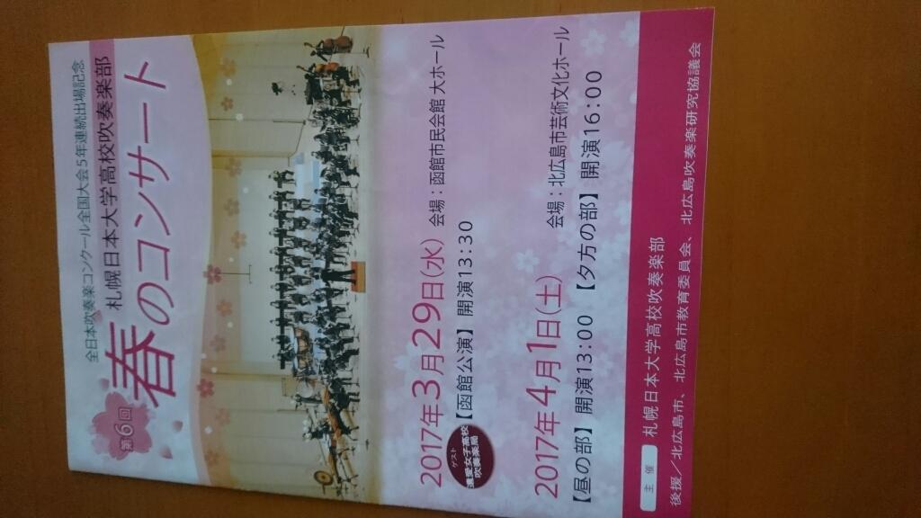 2017年3月30日(木)今朝の函館の天気と積雪、気温は。札幌日大高校吹奏楽部春のコンサートが開催。_b0106766_07441205.jpg