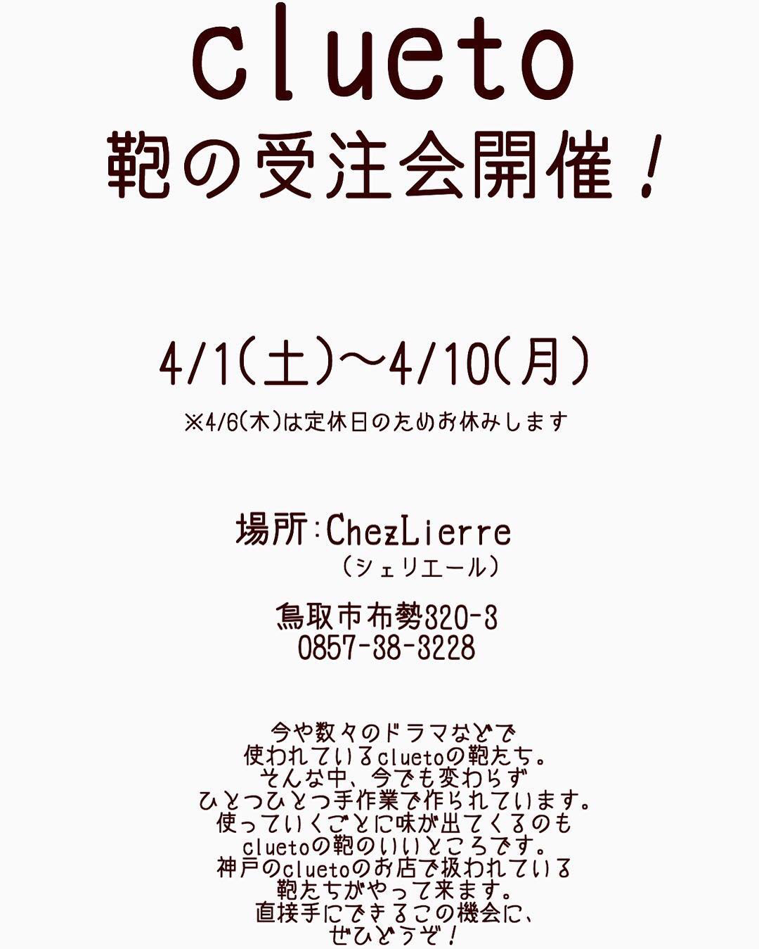 受注会のお知らせ_b0098081_08095588.jpg