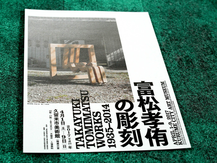 富松 孝侑の彫刻 展_f0171785_17135435.jpg