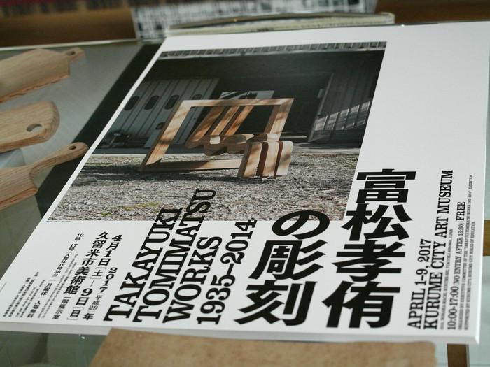 富松 孝侑の彫刻 展_f0171785_17394017.jpg