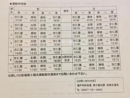 4月1日から「フェリーかけろま」第6便の運航時間変更!_e0028387_00054697.jpg