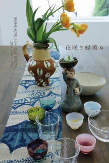 『花咲き緑薫る』展☆フラスコ(東京 神楽坂)_d0178891_11065506.jpg