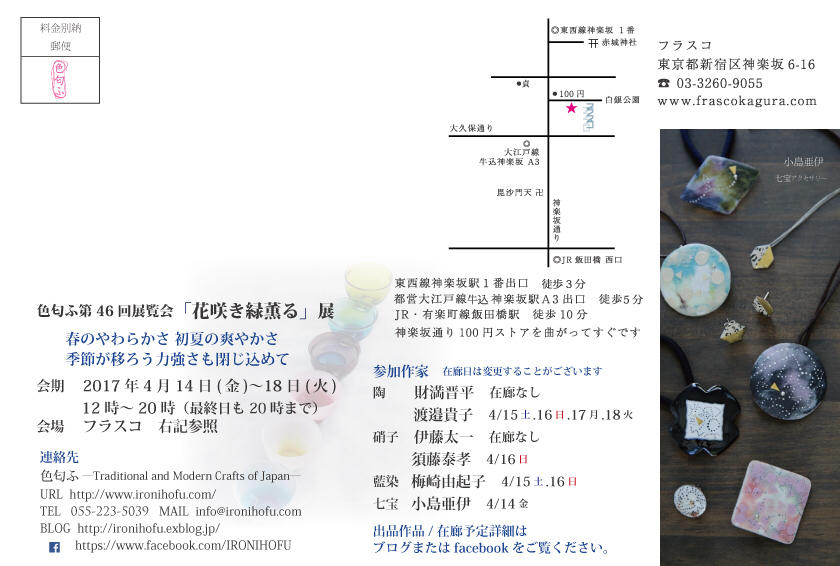 『花咲き緑薫る』展☆フラスコ(東京 神楽坂)_d0178891_11065662.jpg