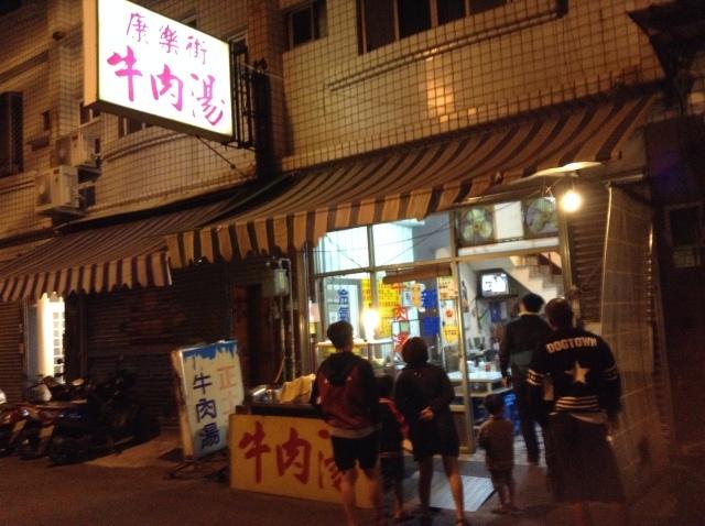 台南神農老街からたまたま出会った「康楽街牛肉湯」大当たり。_a0334793_01235201.jpg