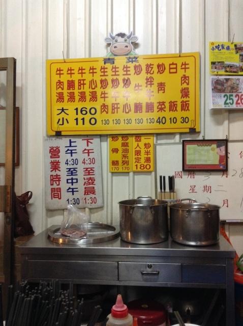台南神農老街からたまたま出会った「康楽街牛肉湯」大当たり。_a0334793_01254355.jpg