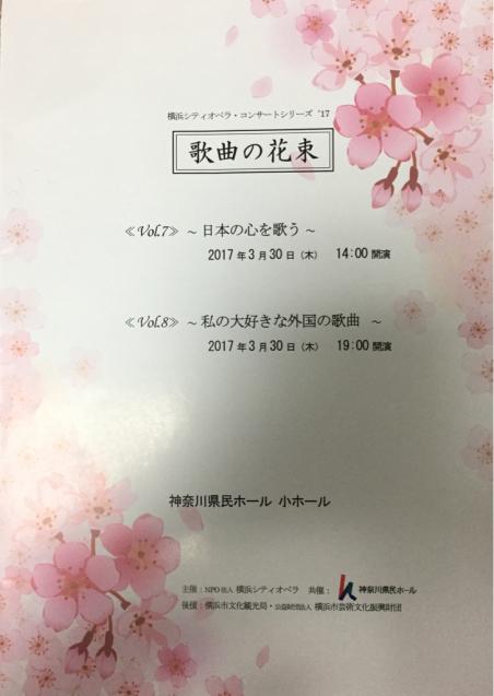 日本歌曲_f0144003_09105007.jpg